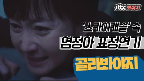 소름끼치는 '스카이캐슬' 속 염정아 표정연기 모음 #스카이캐슬_JTBC봐야지
