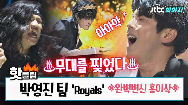 록 스피릿 내뿜는 홍이삭의 대반전! 박영진 팀의 'Royals'♬ #슈퍼밴드 #JTBC봐야지