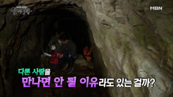 혹시 자연인이세요...? 산속 동굴에서 생활하는 두 형제?!