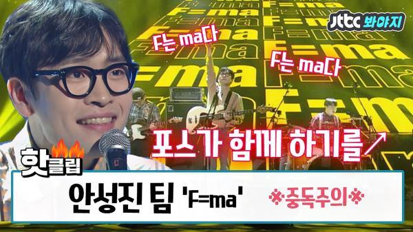 또 탄생한 美친 중독송♨ 안성진 팀의 자작곡 'F=ma'♬ #슈퍼밴드 #JTBC봐야지