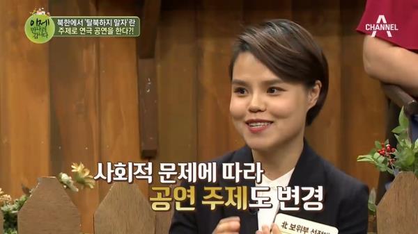 보위부 선전대 공연 대사 전격 출연! '탈북하지 말자'란 주제로 공연을 한다?!