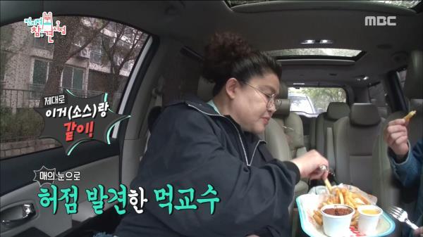 '칠리소스의 감자튀김' 먹교수의 해법 덕에 얻은 큰 깨달음
