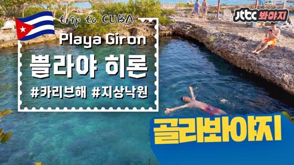 쿠바_쁠라야히론 편(Cuba_Playa giron), 이곳은 지상낙원♥ #트래블러_JTBC봐야지