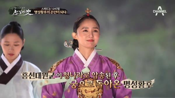 흥선대원군이 청나라로 압송된 후 명성황후의 복귀를 도운 ★은인 이용익★