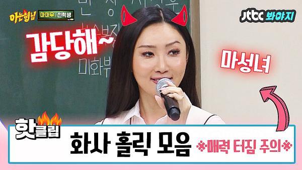 마성의 화사(MAMAMOO Hwa Sa) 홀릭♡ 화사 매력 감당할 자신 있다면 OK, Go♬ #아는형님 #JTBC봐야지