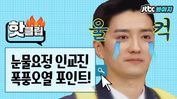 눈물요정 인교진을 폭풍오열하게 만든 ♥딸바보♥ 노래♪ (역주행각) #아는형님_JTBC봐야지