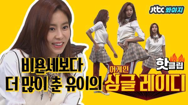 비욘세보다 '싱글 레이디' 더 많이 춘 유이 댄스♬ ☜원조 호동피해자 #아는형님_JTBC봐야지