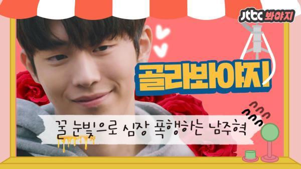 꿀 눈빛으로 심장 후드려패는 남주혁모음 #눈이부시게_JTBC봐야지