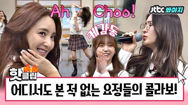 러블리즈 아츄(Ah-Choo) 추는 김완선?! ♥요정들의 특급 콜라보♥#아는형님 #JTBC봐야지