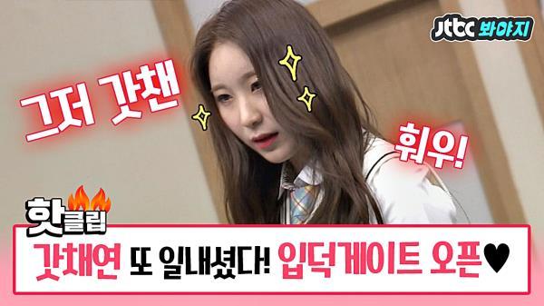 ☆갓채연 입덕게이트 OPEN☆ (ft.꾸라가 또..?) #아이즈원 #아는형님 #JTBC봐야지