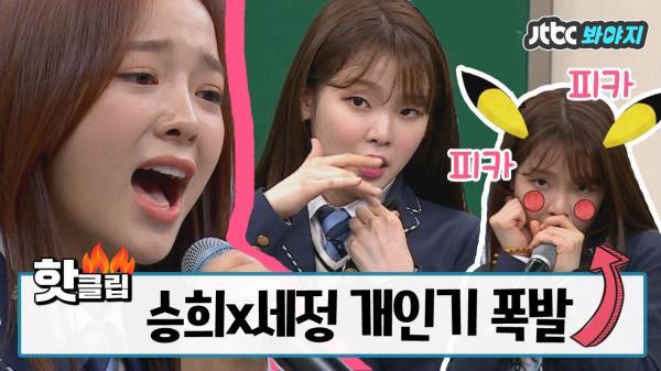 ♥오마이걸 승희&구구단 세정 개인기 대활약♥ 노래♪ 비트박스까지! #아는형님_JTBC봐야지