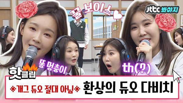 """""""강민경은 똥멍충이(!)"""" 웃음폭탄+귀호강 모두 잡은 다비치 레전드ㅋㅋㅋ #아는형님_JTBC봐야지"""
