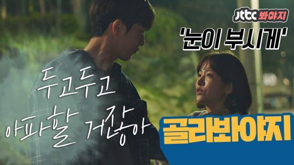 준하(#남주혁)♥혜자(#한지민) 서로에게 잊을 수 없는 위로같은 존재 #눈이부시게_JTBC봐야지