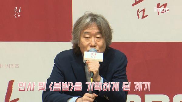 《제작발표회》 안판석 감독의 <봄밤> 기획 계기는 시작이 될 수 있어서?!