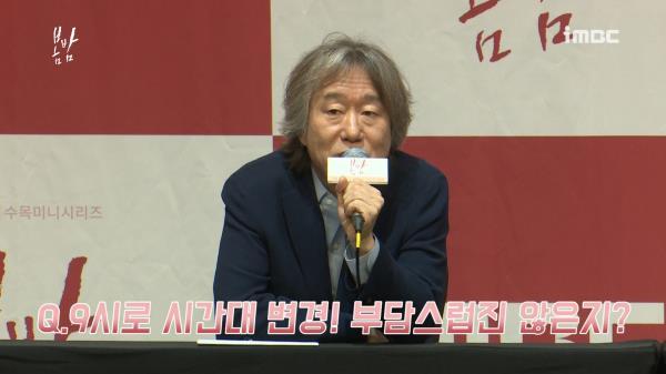 《제작발표회》 9시 편성 변경에 대한 감독, 배우들의 생각!
