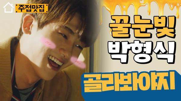 박형식 꿀눈빛 쳐발쳐발♥ 치명적이야(본격 입덕영상) #힘쎈여자도봉순_JTBC봐야지