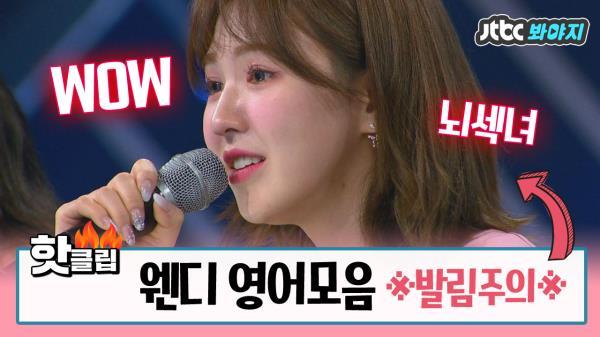 거침없는 영어실력 뽐낸 레드벨벳 웬디 (발음도 이뻐♥) #스테이지K_JTBC봐야지