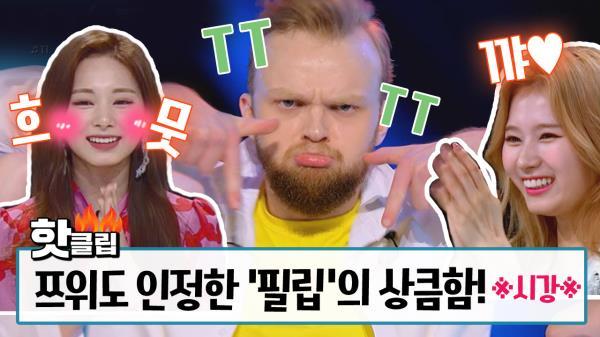 ♥트와이스 쯔위도 인정한 필립(스웨덴 쯔위)의 상큼함♥ #스테이지K #JTBC봐야지