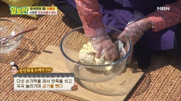 된장해물수제비! 밀가루 반죽 비법 대 공개!