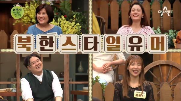 '북한 개그우먼'이 보여주는 빵빵~ 터지는 만담 Time! 배우 민용의 평가는?