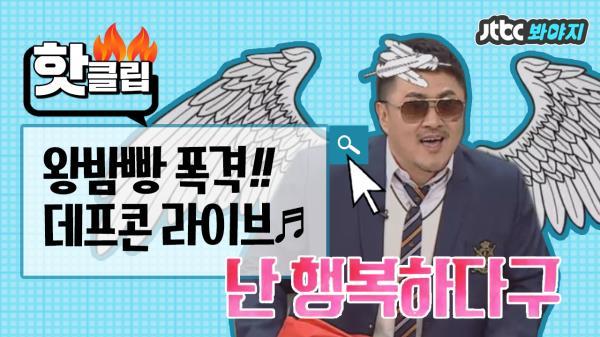왕밤빵 폭격↗ 한 번도 안 틀리고 부르기 어려운 걸 해내는 데프콘(LIVE♬) #아는형님_JTBC봐야지
