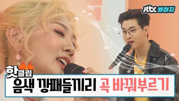 음.색.깡.패 '헨리x볼빨간 사춘기' 곡 바꿔부르기♬ (콜라보 소취ㅠㅠ) #아이돌룸_JTBC봐야지