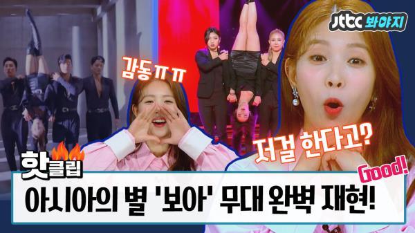 아시아의 별★ 보아(BoA)♥ 자신의 커버 무대에 이 세상 텐션이 아니다↗ #스테이지K #JTBC봐야지