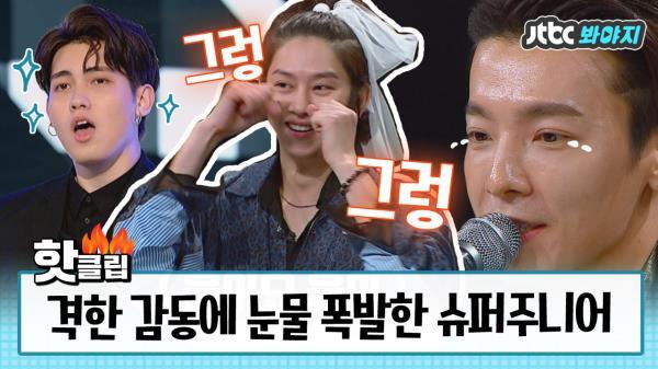 슈퍼주니어(Super Junior) 감격의 눈물 울컥 모음 광광 (ㅠ_ㅠ) #스테이지K #JTBC봐야지