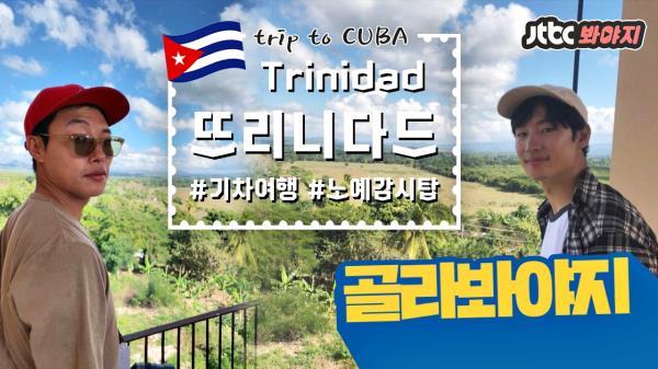 쿠바_뜨리니다드 편(Trinidad), 끝내주는 기차여행♬ #트래블러_JTBC봐야지