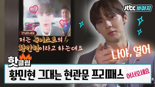 [얼굴로 잠금해제] 황제 민현님이 우리집에 들어온다면..?♡ #한끼줍쇼 #JTBC봐야지