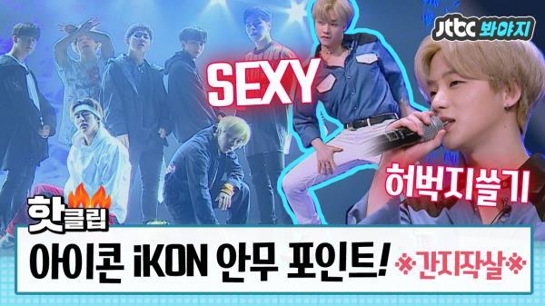 아이콘(iKON) 안무 킬링포인트! 치여서 죽겠다..♥_♥ #스테이지K_JTBC봐야지