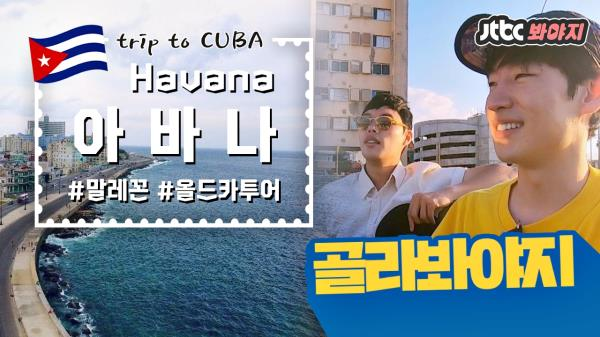 쿠바-아바나 편, 빨간 올드카 타고 아바나의 일상 속으로 Go↗ #트래블러_JTBC봐야지
