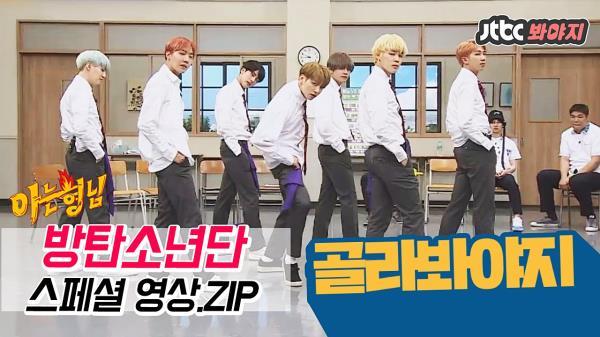 ♥우리 방탄소년단(BTS) 컴백 기념♥ 스페셜 영상 #아는형님_JTBC봐야지