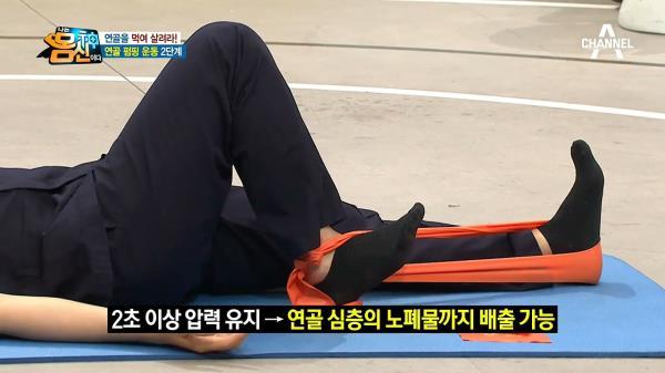 ♨혈액 공급을 쑥쑥!♨ 연골 건강 지키는 연골 펌핑 운동 2단계!
