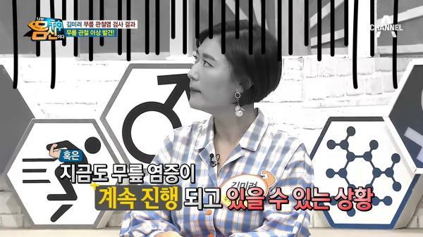 김미려의 무릎 엑스레이 검사결과!! 관절염 이상 발견?!