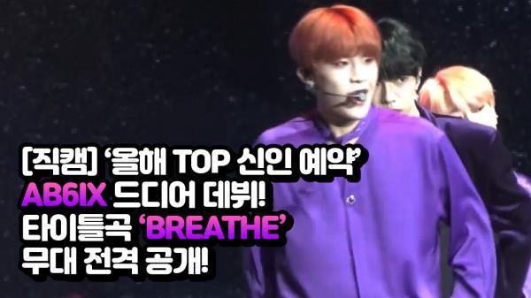 [직캠] '올해 TOP 신인 예약' AB6IX 드디어 데뷔!! 타이틀곡 '브리드' 무대 전격 공개!