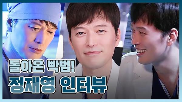 《메이킹》 '백범'으로 다시 돌아온 '정재영' 컴백 인터뷰