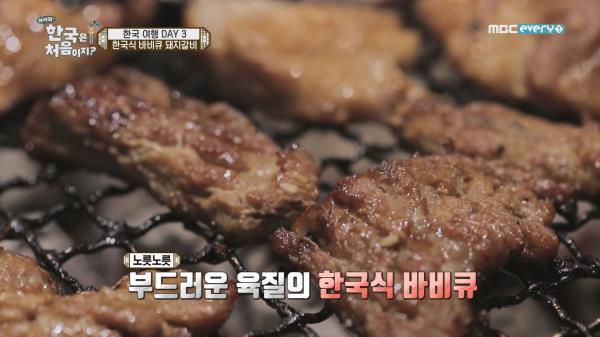 〈저스틴 추천 메뉴〉 노릇노릇 부드러운 육질의 한국식 바비큐