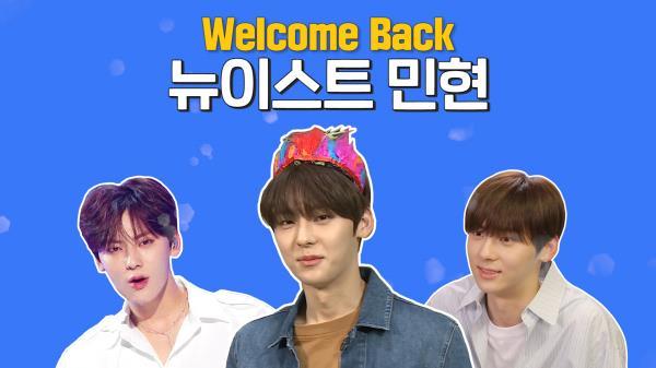 《스페셜》 Welcome Back 뉴이스트 민현 모음.zip