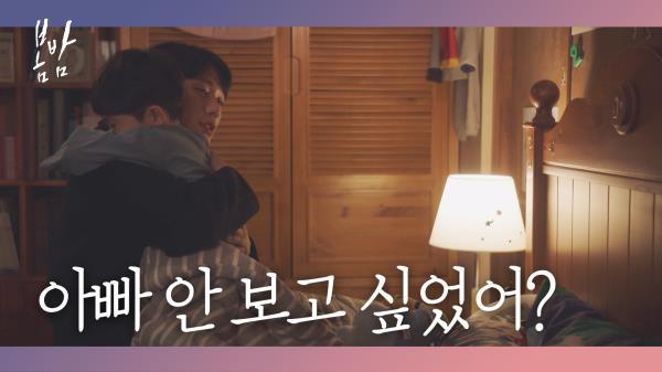 """한밤 중 아들이 보고싶어 찾아온 정해인 """"아빠 안보고 싶었어?"""""""