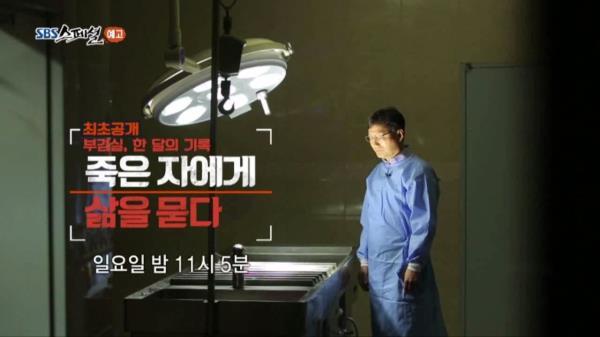 [5월 26일 예고] 최초공개 '부검실', 죽은 자에게 삶을 묻다