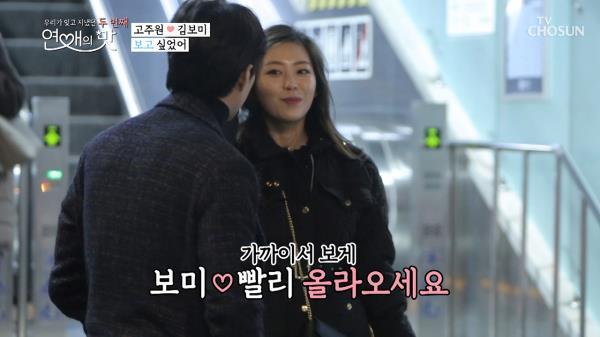 '보고커플' 3개월 만의 재회!! 보미의 서프라이즈 등장★