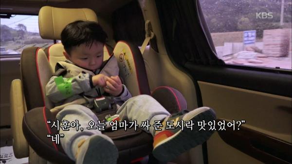 시훈이의 첫 소풍이 궁금한 엄마 은영 씨
