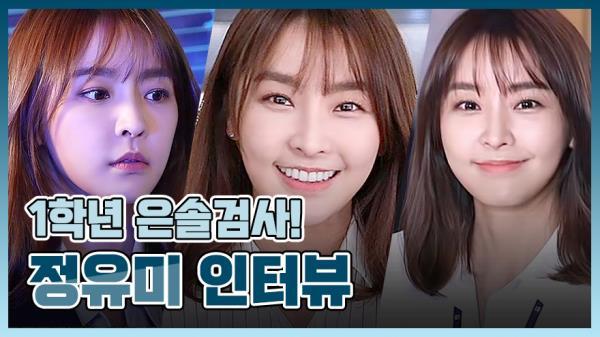 《메이킹》 성장한 '은솔' 검사로 다시 돌아온 '정유미' 컴백 인터뷰