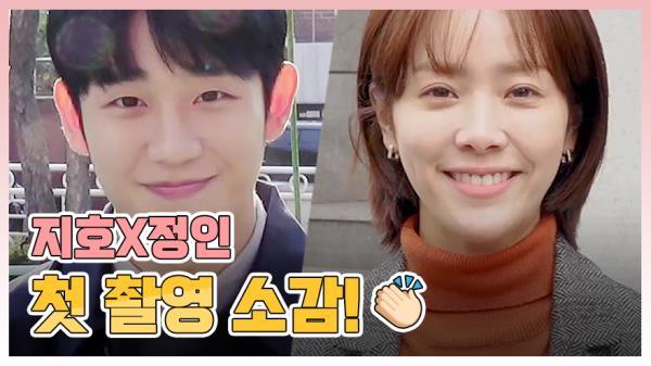 《메이킹》 한지민, 정해인의 설렘 가득했던 '봄밤' 첫 촬영 소감~♥