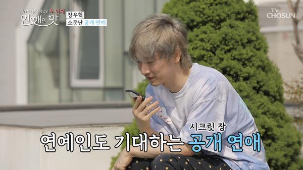 신비주의 장우혁 시크릿 인맥 잠금해제! 공개연애 GO?