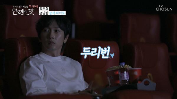 *은밀한* 블랙 데이트! 환하게 웃는 장우혁의 그녀??