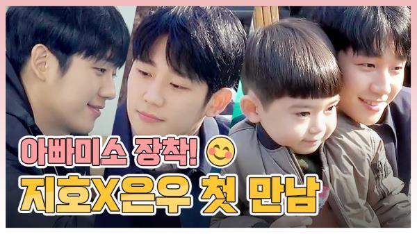 《메이킹》 미소가 예쁜 부자♥ 정해인·하이안 촬영 현장