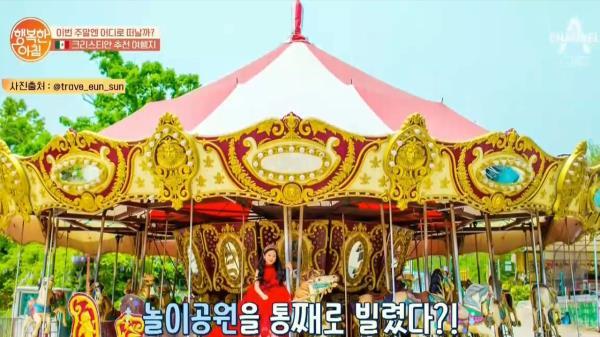 놀이공원 인증샷으로 유명한 이곳! 아이유&BTS도 왔었다는데?!