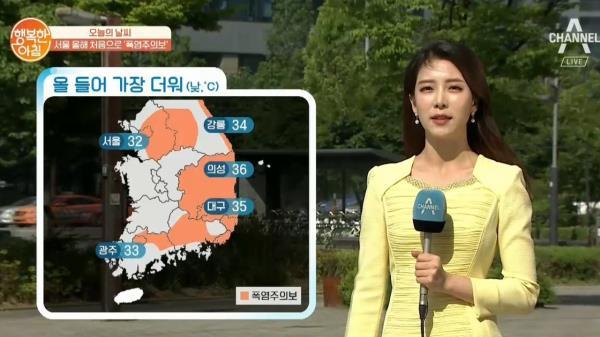 [날씨] 5/24 서울 및 경상권 폭염주의보 (올 들어 가장 더워)